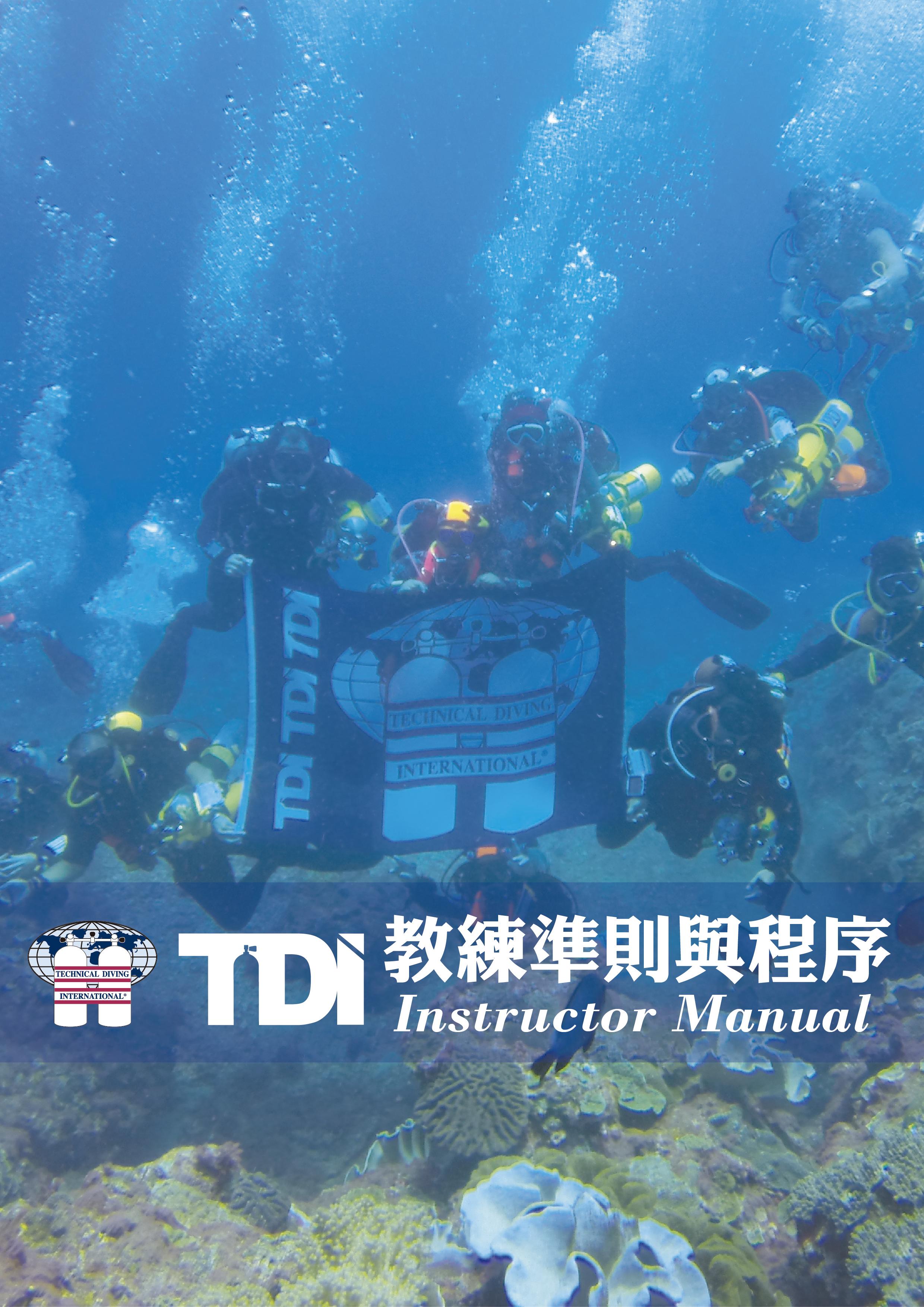TDI-教練準則與程序